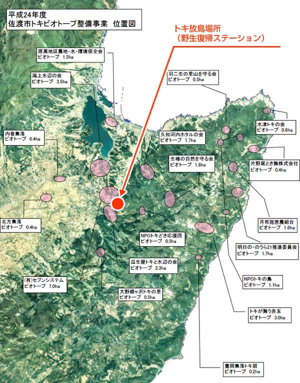 ビオトープ整備事業マップ詳細