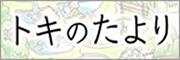 banatsuika1